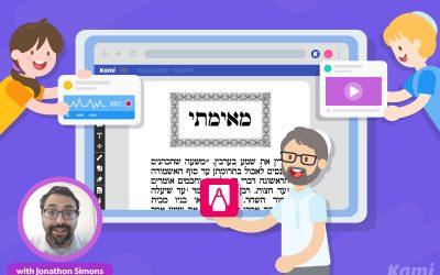 Kami for Jewish Studies